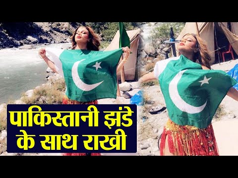 Rakhi Sawant poses with Pakistani flag; Check Out | FilmiBeat