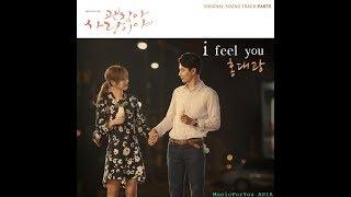[AUDIO] I Feel You - Hong Dae Kwang (홍대광)