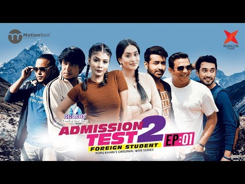 Admission Test 2