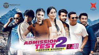 Admission Test 2 | Episode 01 | Toya | Zakia Bari Mamo | Tawsif | Tamim | Zaki | Fs Nayeem | Jovan