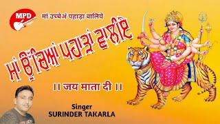 ਮਾਂ ਉੱਚਿਆਂ ਪਹਾੜਾਂ ਵਾਲੀਏ | SHINDER TAKARLA | JAI MATA DI | NEW DEVOTIONAL SONG | NEW BHAJAN 2020 |