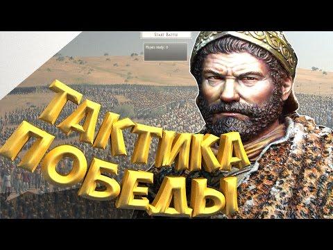 Rome 2 Total War - Тяжелейшая Битва при Каннах