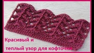 Очень КРАСИВЫЙ и ТЕПЛЫЙ узор для кофточки,вязание КРЮЧКОМ,beautiful pattern(узор № 272)