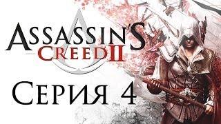 Assassin's Creed 2 - Прохождение игры на русском [#4]