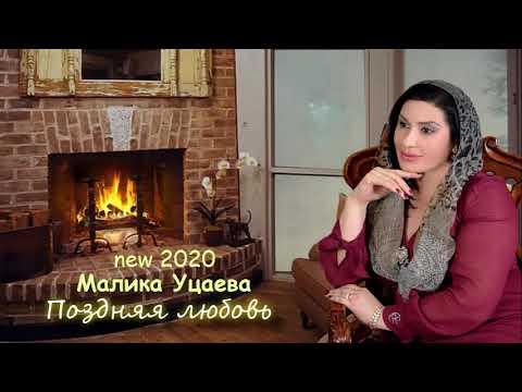 МАЛИКА УЦАЕВА «Поздняя любовь» ДОЛГОЖДАННАЯ ПРЕМЬЕРА 2020