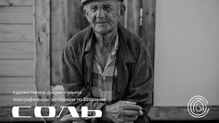 Художественно-документальная этнографическая экспедиция  «СОЛЬ»