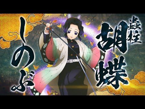 Demon Slayer: Kimetsu no Yaiba - Hinokami Keppuutan - Character Intro #9: Shinobu Kocho