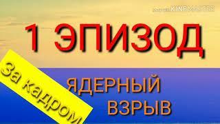 1 эпизод сериала ЯДЕРНЫЙ ВЗРЫВ. ТРЕЙЛЕР