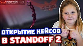 СЕСТРА ПРОКАЧАЛА МОЙ ИНВЕНТАРЬ В STANDOFF 2!