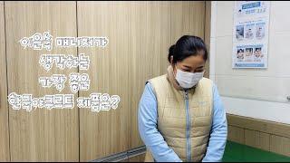 한국야쿠르트|개포점 |이은숙매니저|위장간|건강기능식품|…