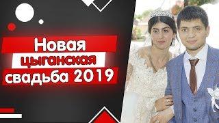ЦЫГАНОЧКА С ВЫХОДОМ! Свадьба Стёпы и Снежаны, часть 8
