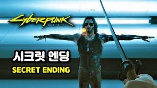 사이버펑크 2077 시크릿 엔딩 (Cyberpunk 2077 Secret Ending)