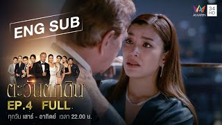 [ENG SUB] The  Folly of Human Ambition ตะวันตกดิน | EP.4 | FULL EPISODE