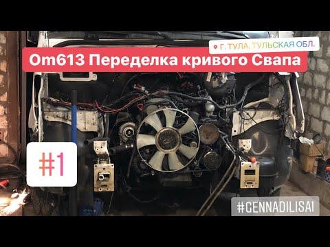 Sprinter W906 Om613 (переделка кривой переделки) #1