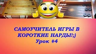 САМОУЧИТЕЛЬ ИГРЫ В КОРОТКИЕ НАРДЫ!;) Урок #4
