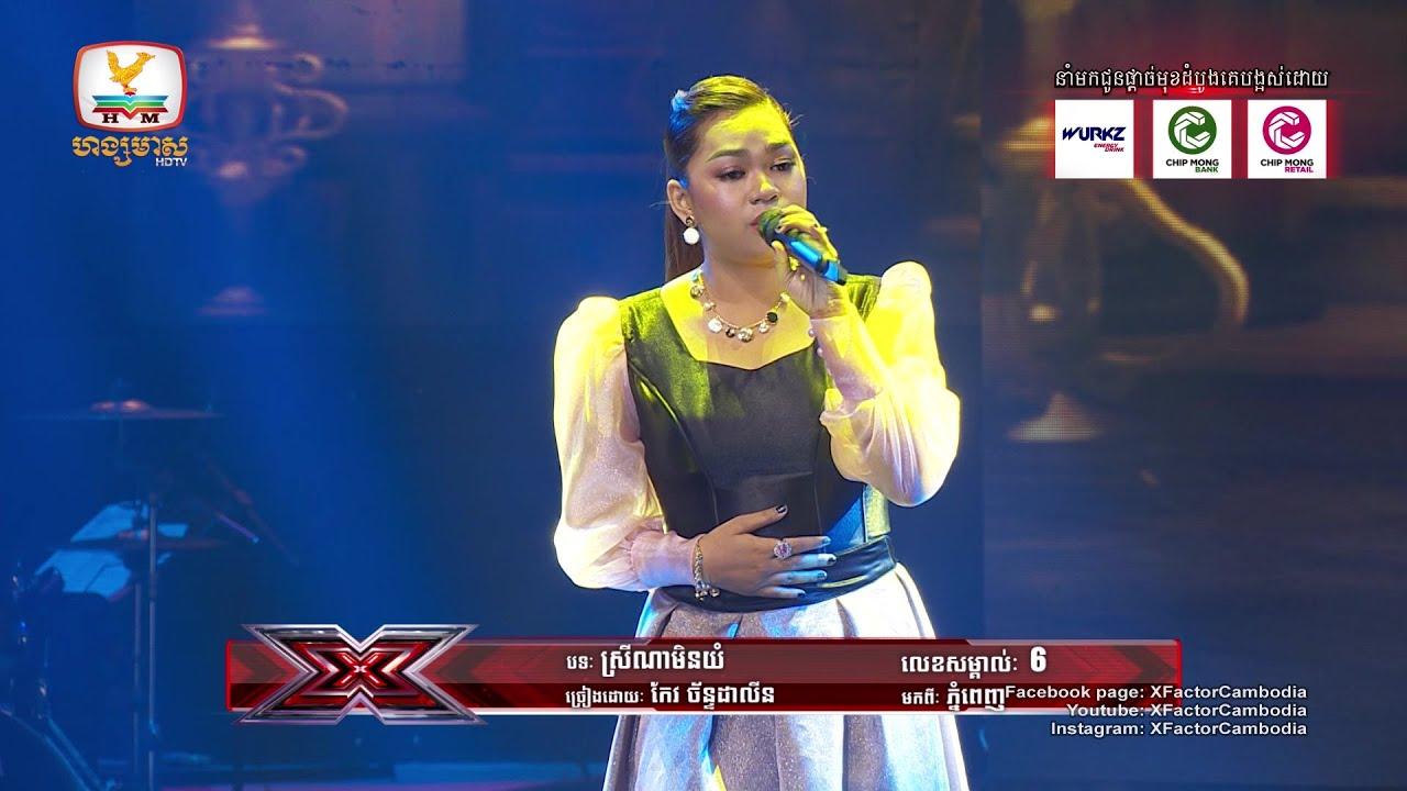 សមសួនណាស់ដាលីន កម្សត់ទៀត!  - X Factor Cambodia - Live Show Week 6
