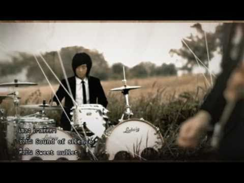 Sweet Mullet - ภาพติดตา (Official MV)