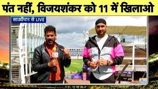 aaj tak show harbhajan pant vijay shankar cwc19