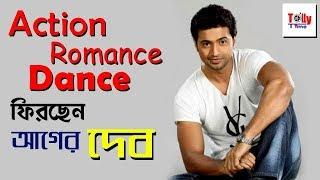 Action, Romance, Dance | ফিরছেন আগের Dev