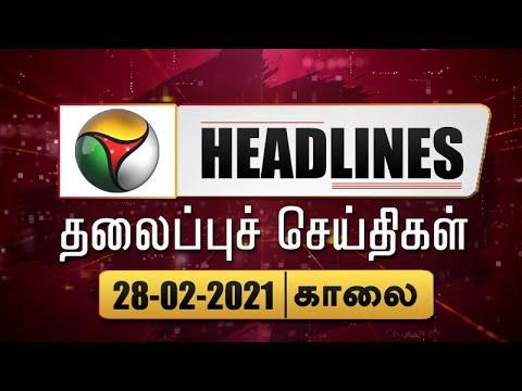 Puthiyathalaimurai Headlines | தலைப்புச் செய்திகள் | Tamil News | Morning Headlines | 28/02/2021
