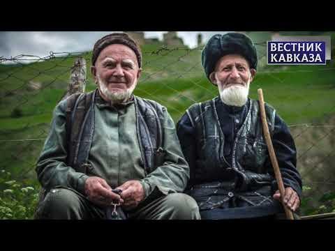 Кавказские традиции. Уважение к старшим