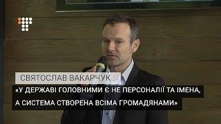 Вакарчук: У державі головними є не персоналії та імена, а система створена всіма громадянами