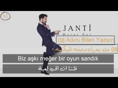 Murat Boz - Adını Bilen Yazsın | مراد بوز - من يعرف وصف حالي فليكتبه مترجم للعربية