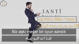 Скачать Murat Boz Adını Bilen Yazsın مراد بوز من يعرف وصف حالي فليكتبه مترجم للعربية