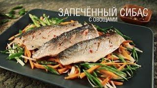 Запечённый сибас с овощами