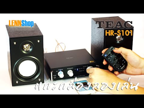 TEAC HR-S101 Dac Amp พร้อมลำโพง เสียงใส Hi-rez แกะกล่องลองเล่น แนะนำการใช้งาน P'nook LENNSHOP