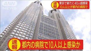 都内の病院で10人以上感染か 東京で新たに感染40人(20/03/25)