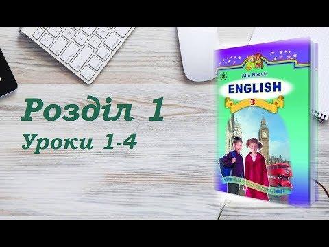 Англійська мова (3 клас) Алла Несвіт / Розділ 1 (Уроки 1-4)