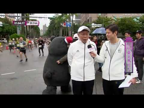 2018 臺北馬拉松 Taipei Marathon 台北市長柯文哲【致詞 + 專訪】柯文哲 柯P
