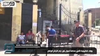 مصر العربية | بوابات الكترونية لتأمين محكمة اسوان بأول ايام الترشح للبرلمان