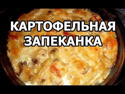 Картофельная запеканка. Рецепт картофельной запеканки. Картофельный гратен!