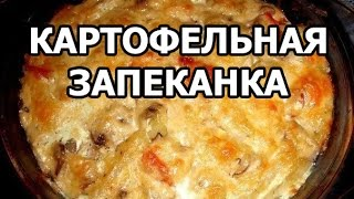 Картофельная запеканка. Рецепт картофельной запеканки. Картофельный гратен!(МОЙ САЙТ: http://otvano.ru/ ВСТУПАЙ В ГРУППУ ВКОНТАКТЕ: http://vk.com/club111014655 МОЙ ИНСТАГРАММ: http://www.instagram.com/receptyotivana/ ..., 2015-10-01T14:35:27.000Z)