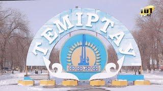 Туманный Темиртау