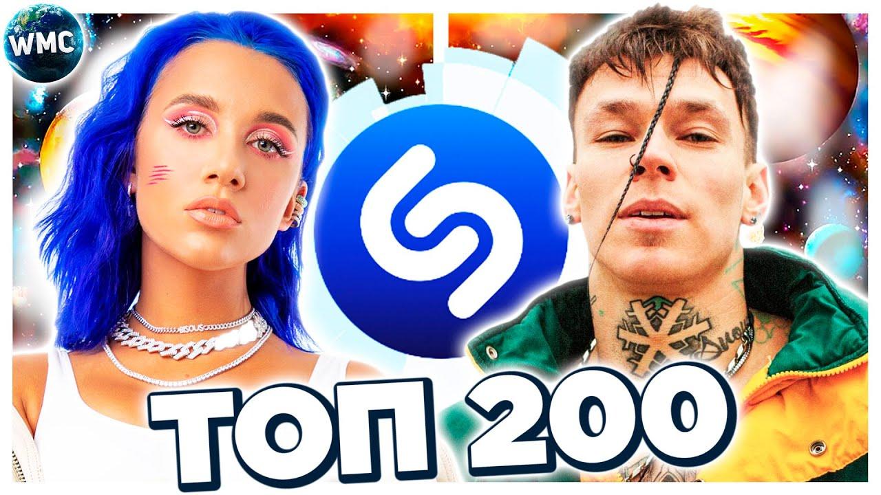ТОП 200 ПЕСЕН SHAZAM | ИХ ИЩУТ ВСЕ | ШАЗАМ - ФЕВРАЛЬ 2021