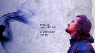 The Unloved । Parityakta । Sunana, Timi Khusi Ta Chhau Ni ? | Ujjwal Saagar | Official Song