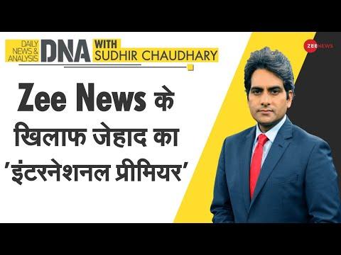 DNA: 'Jihad के प्रायोजकों' से Zee News ना डरेगा, ना थमेगा   Sudhir Chaudhary receives threats   Pak