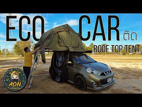 พามาดู Eco car ติด Roof top tent (เต็นหลังคา) - ถ่ายด้วย dji pocket 2