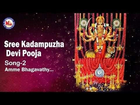Amme bhagavathy - Sree Kadampuzha Devi Pooja