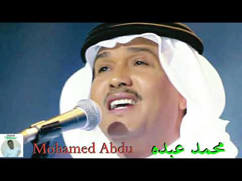 محمد عبده الحب مر وخذانا