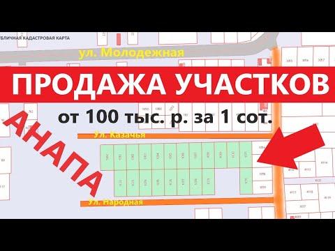 Земельные участки под Анапой, купить недорого! х. Нижняя Гостагайка