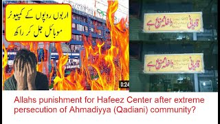Allah's punishment for HAFEEZ CENTER Lahore AFTER persecution of Ahmadiyya (Qadiani) community?
