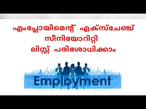 Kerala Employment Exchange Seniority List checking