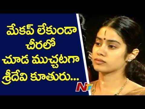 Sridevi Daughter Jhanvi Kapoor VIsits Tirumala Temple | NTV