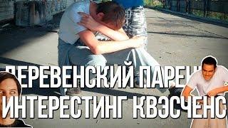 Сериал - Деревенский Парень - интерестинг квэсченс[3 серия]