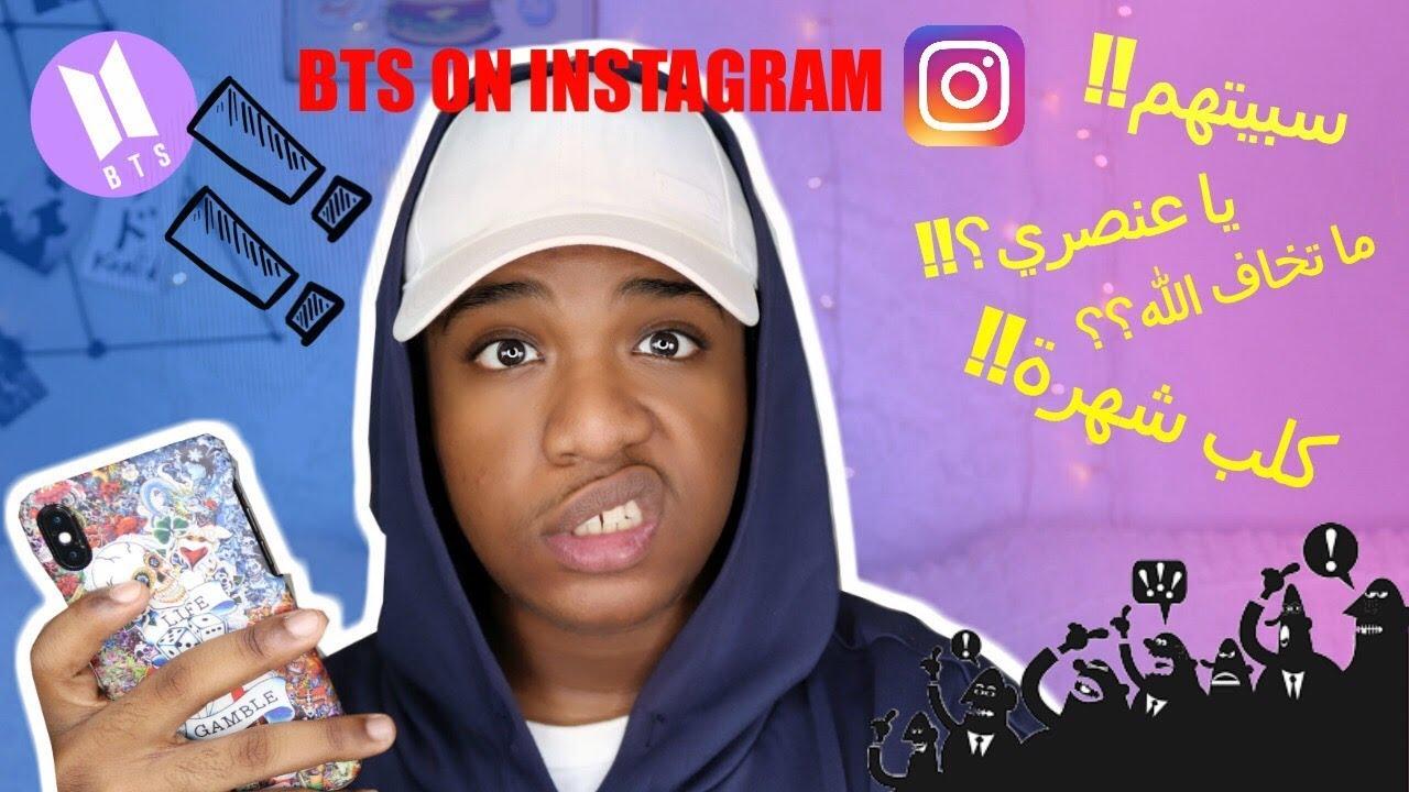 بي تي اس(بانقتان) على الانسجرام📱+توضيح مهم+ اقروا صندوق الوصف رجاء😊|BTS on instagram