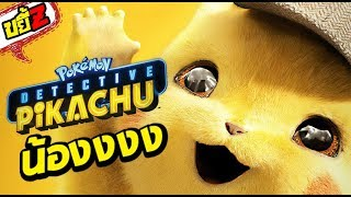 ขยี้z-pokémon-detective-pikachu-น่าดูจนร้องยู้ฮู